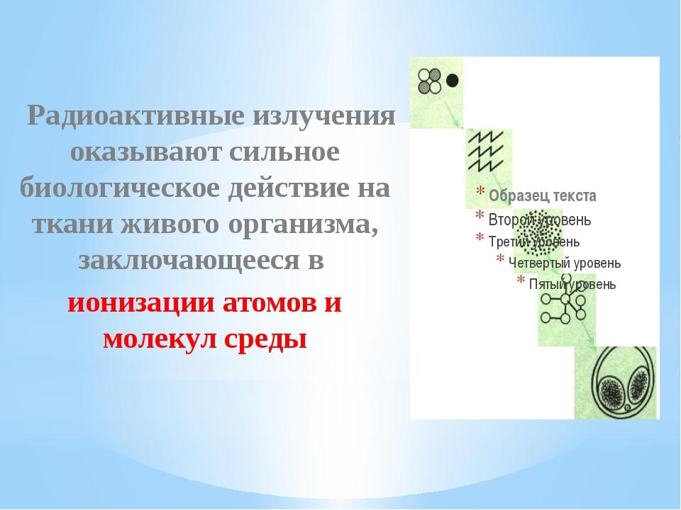 Живая клетка- это сложный механизм, не способный продолжать нормальную деяте...
