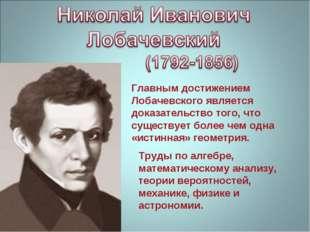Главным достижением Лобачевского является доказательство того, что существует
