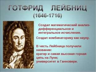 Создал математический анализ- дифференциальное и интегральное исчисление. Со