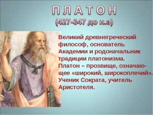 Великий древнегреческий философ, основатель Академии и родоначальник традиции