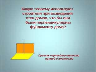 Какую теорему используют строители при возведении стен домов, что бы они были