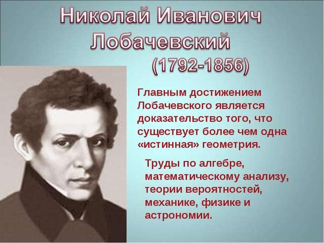 Главным достижением Лобачевского является доказательство того, что существует...