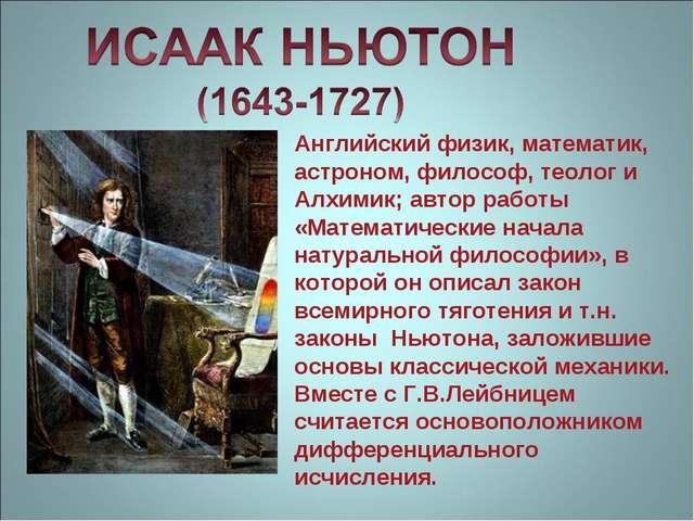 Английский физик, математик, астроном, философ, теолог и Алхимик; автор работ...