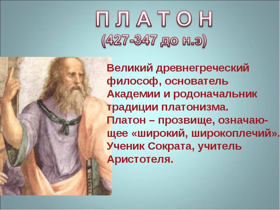 Великий древнегреческий философ, основатель Академии и родоначальник традиции...