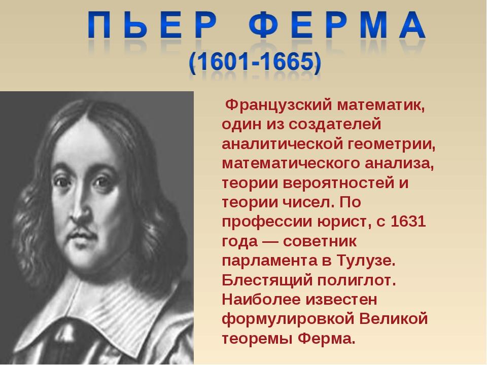 Французский математик, один из создателей аналитической геометрии, математич...