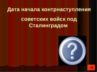 Дата начала контрнаступления советских войск под Сталинградом 19 ноября 1942 г