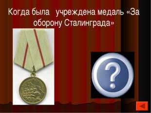 Когда была учреждена медаль «За оборону Сталинграда» 22.12. 1942 г