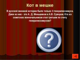 Кот в мешке В русской военной истории было только 3 генералиссимуса. Двое из