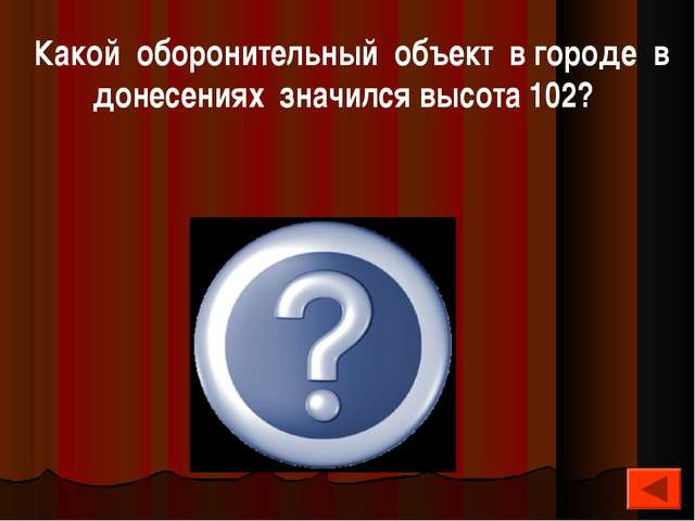 Какой оборонительный объект в городе в донесениях значился высота 102? Мамае...
