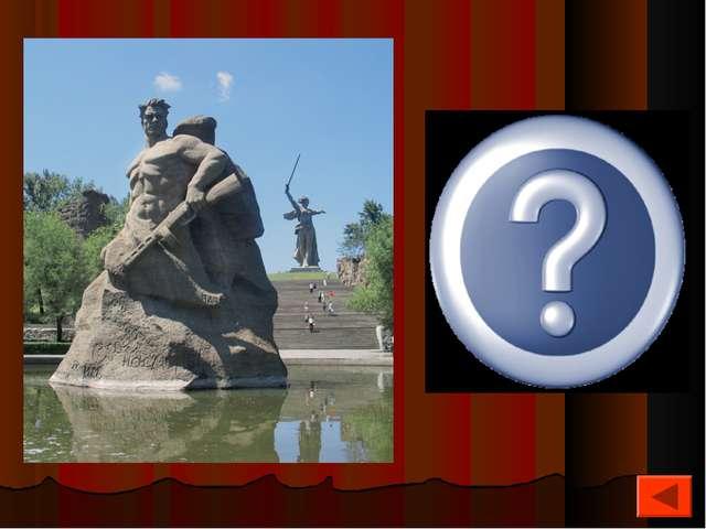 Памятник «Стоять насмерть»