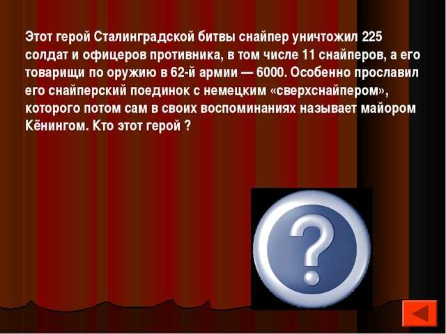 Василий Зайцев Этот герой Сталинградской битвы снайпер уничтожил 225 солдат и...