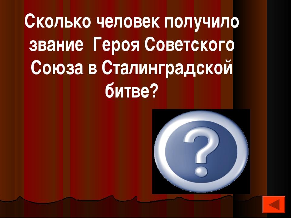 125 Сколько человек получило звание Героя Советского Союза в Сталинградской...