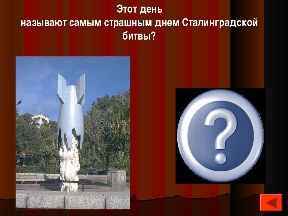 Этот день называют самым страшным днем Сталинградской битвы? 23 августа 1942 г.