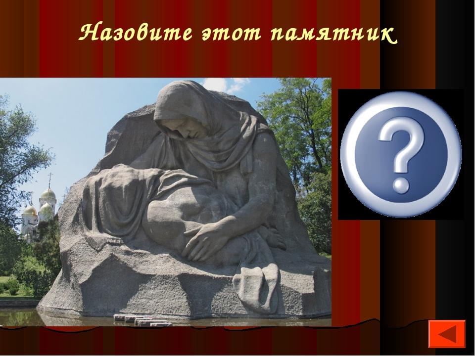 Назовите этот памятник Памятник скорбящей матери