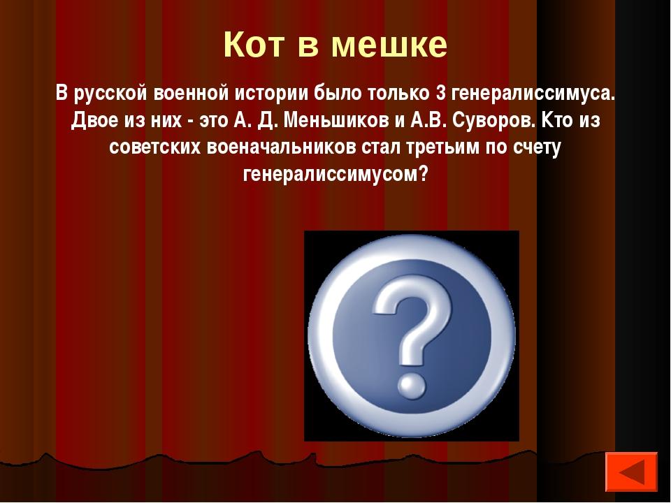 Кот в мешке В русской военной истории было только 3 генералиссимуса. Двое из...