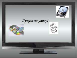 Дякую за увагу! Телевизор (хай-тек) (средний уровень)  Чтобы воспроизвести в