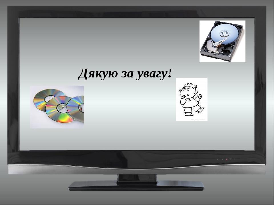 Дякую за увагу! Телевизор (хай-тек) (средний уровень)  Чтобы воспроизвести в...