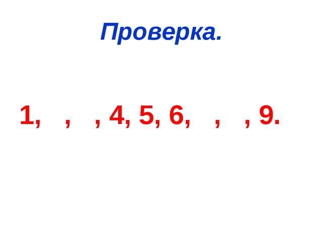 Проверка. 1, , , 4, 5, 6, , , 9.
