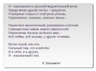 Я - изысканность русской медлительной речи, Предо мною другие поэты – предте