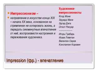 Impression (фр.) - впечатление Импрессионизм – направление в искусстве конца