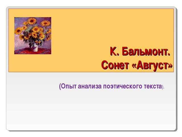 К. Бальмонт. Сонет «Август» (Опыт анализа поэтического текста).