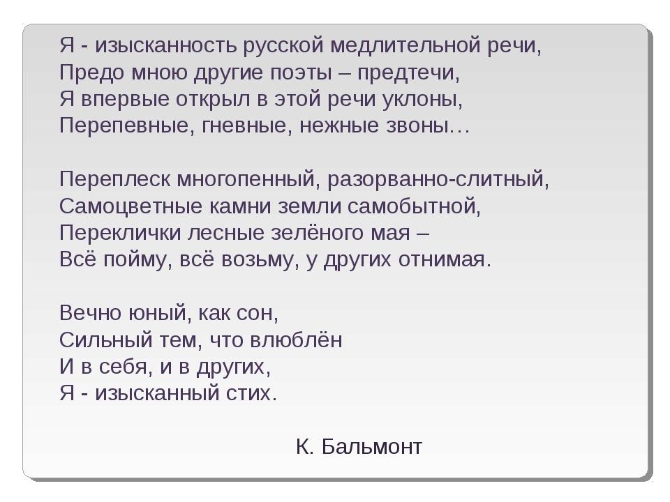 Я - изысканность русской медлительной речи, Предо мною другие поэты – предте...