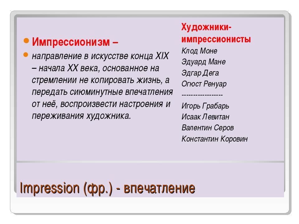 Impression (фр.) - впечатление Импрессионизм – направление в искусстве конца...