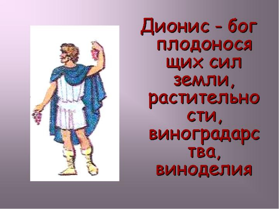 Презентация на тему боги