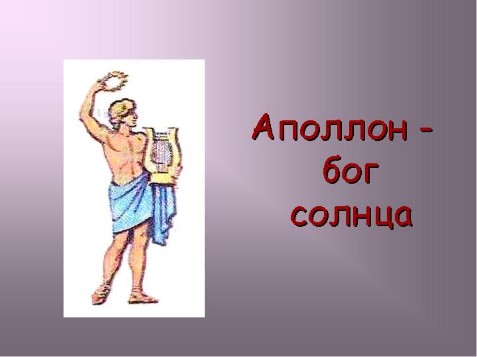 Древней греции картинки с именами