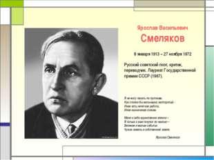 8 января 1913 – 27 ноября 1972 Русский советский поэт, критик, переводчик. Ла