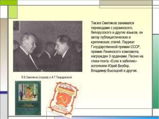 Также Смеляков занимался переводами с украинского, белорусского и других язык