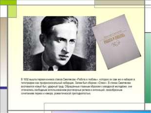 В 1932 вышла первая книжка стихов Смелякова «Работа и любовь», которую он сам