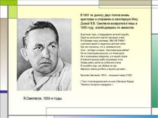 В 1951 по доносу двух поэтов вновь арестован и отправлен в заполярную Инту. Д