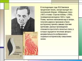 В последующие годы Я.В.Смеляков продолжает писать, вскоре выходит его поэтиче