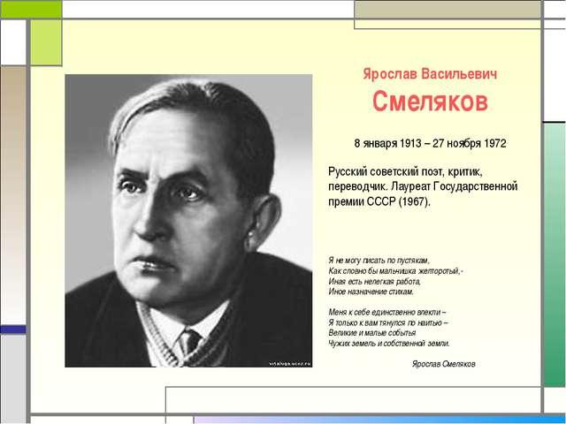 8 января 1913 – 27 ноября 1972 Русский советский поэт, критик, переводчик. Ла...