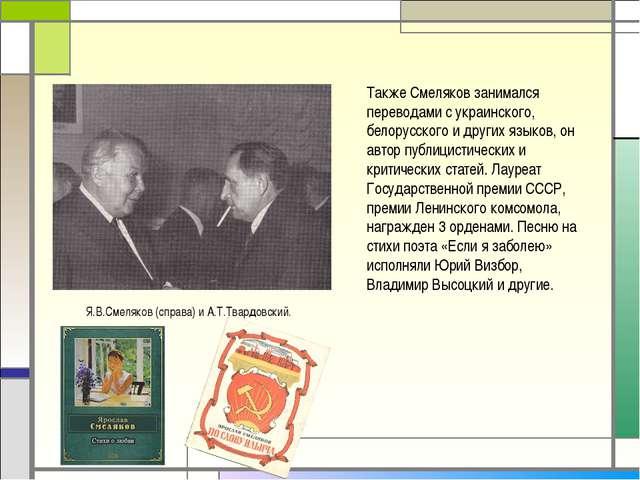 Также Смеляков занимался переводами с украинского, белорусского и других язык...