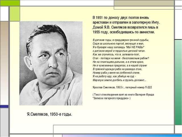 В 1951 по доносу двух поэтов вновь арестован и отправлен в заполярную Инту. Д...
