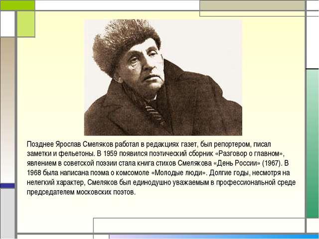 Позднее Ярослав Смеляков работал в редакциях газет, был репортером, писал зам...