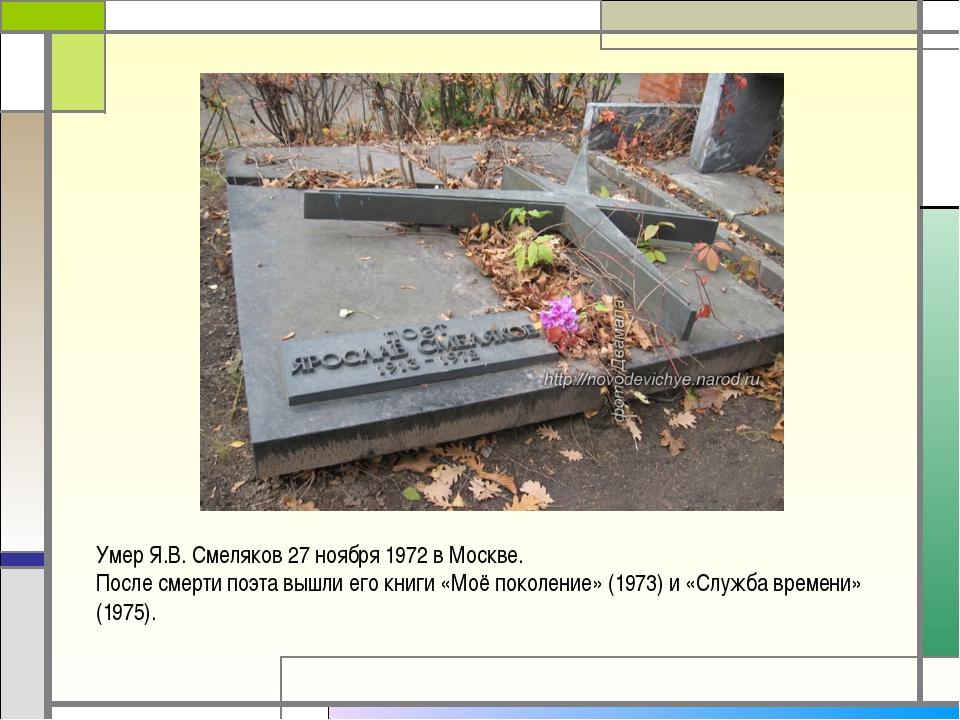 Умер Я.В. Смеляков 27 ноября 1972 в Москве. После смерти поэта вышли его книг...