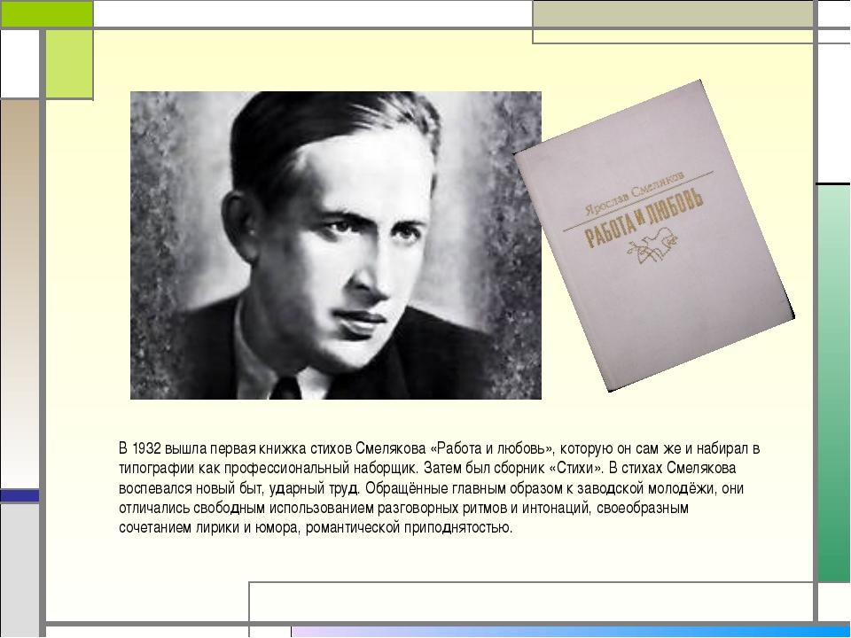 В 1932 вышла первая книжка стихов Смелякова «Работа и любовь», которую он сам...