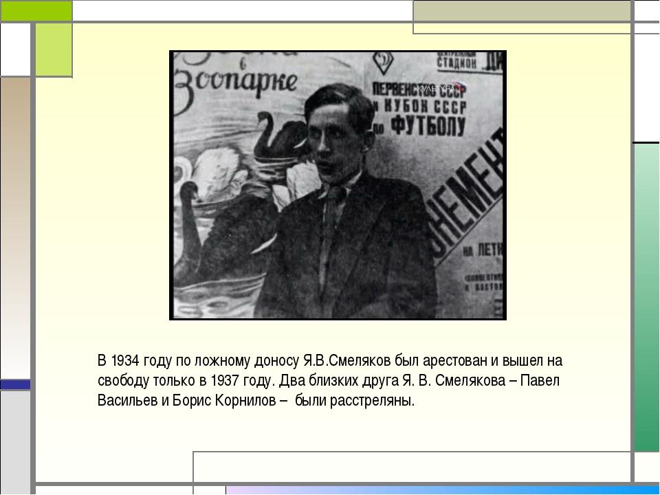 В 1934 году по ложному доносу Я.В.Смеляков был арестован и вышел на свободу т...
