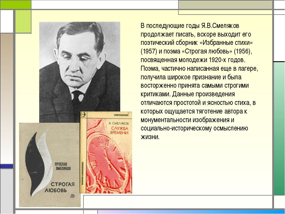 В последующие годы Я.В.Смеляков продолжает писать, вскоре выходит его поэтиче...