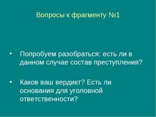 Вопросы к фрагменту №1 Попробуем разобраться: есть ли в данном случае состав