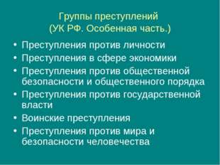 Группы преступлений (УК РФ. Особенная часть.) Преступления против личности Пр