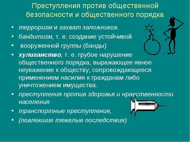 Преступления против общественной безопасности и общественного порядка террори...