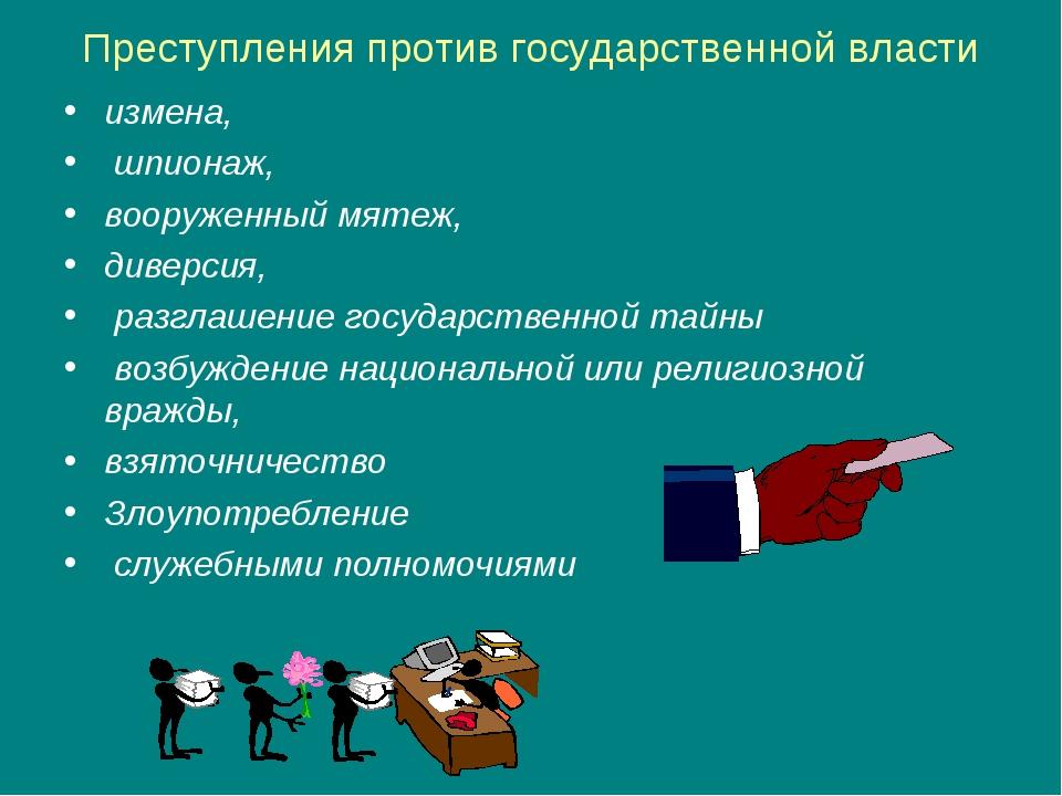 Преступления против государственной власти измена, шпионаж,  вооруженный...