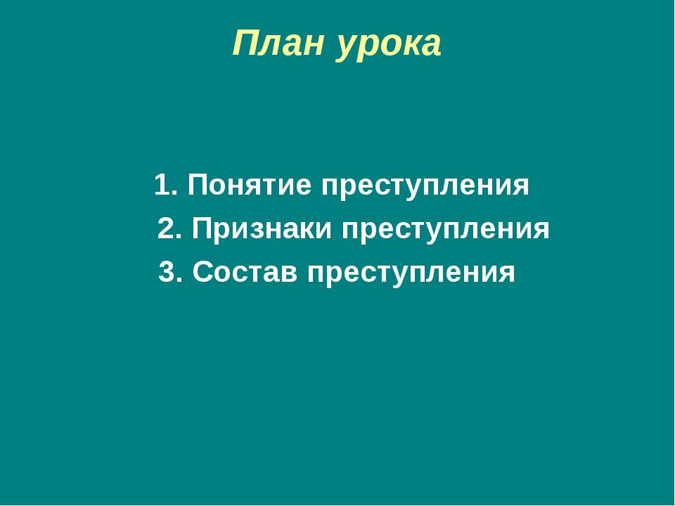 План урока 1. Понятие преступления 2. Признаки преступления 3. Состав преступ...