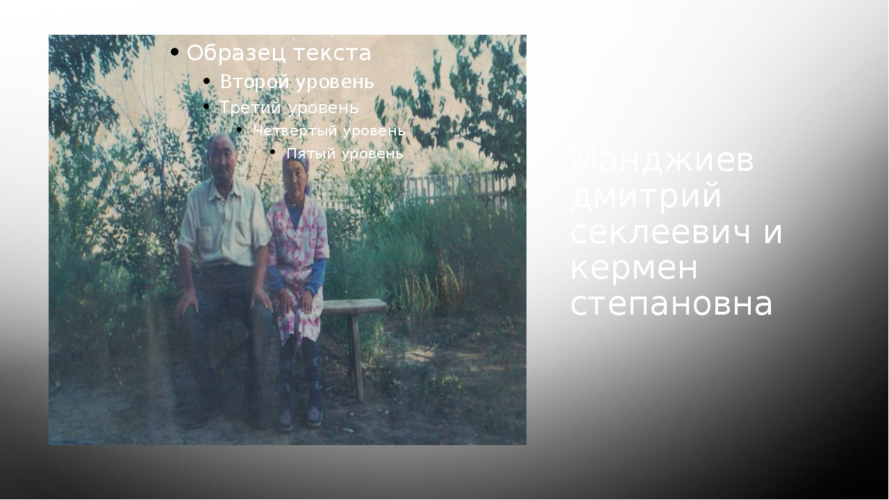 Манджиев дмитрий секлеевич и кермен степановна