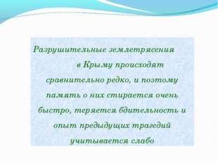 Разрушительные землетрясения в Крыму происходят сравнительно редко, и поэтому