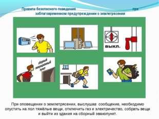 Правила безопасного поведения при заблаговременном предупреждении о землетряс